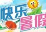 快乐的暑假作文_快乐的暑假 五年级作文400字